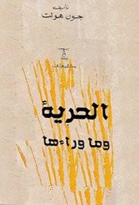الحرية وماوراءها  by  John Holt