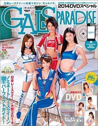 GALS PARADISE 2014 スペシャル  by  三栄書房
