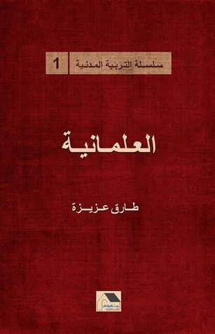 العلمانية - سلسلة التربية المدنية #1 طارق عزيزة