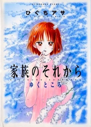 家族のそれから [Kazoku no Sorekara]  by  Asa Higuchi