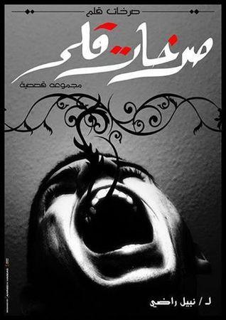 صرخات قلم  by  نبيل راضي