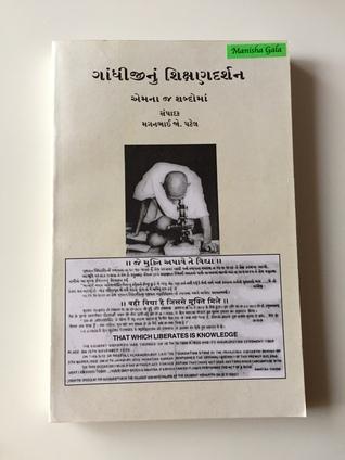 Gandhijinu Shikshandarshan M.K. Gandhi