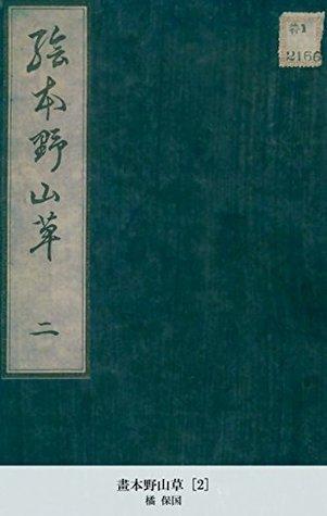 畫本野山草 [2] 橘保國