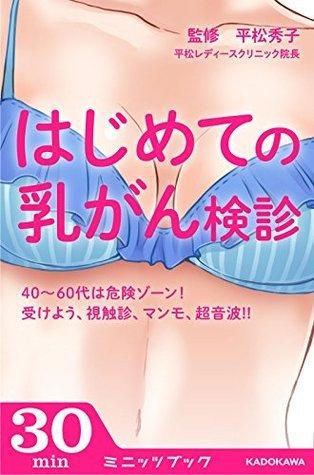 はじめての乳がん検診 40~60代は危険ゾーン!受けよう、視触診、マンモ、超音波!!  by  平松秀子