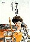 Mezon Ikkoku  by  Rumiko Takahashi