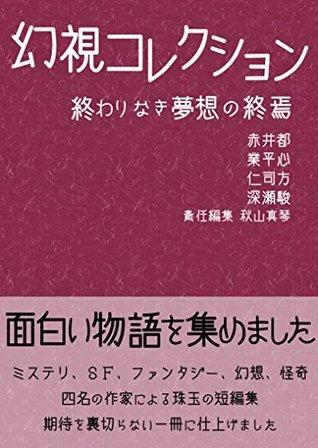 Genshi Collection Four Ends (Kairou books) Akai Miyako