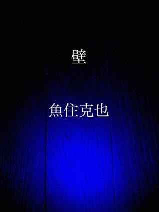 kabe  by  Uozumi Katsuya