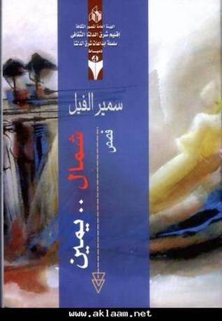 شمال يمين  by  سمير الفيل