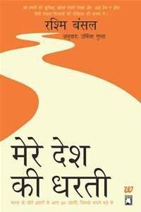 Mere Desh Ki Dharti: Take Me Home Rashmi Bansal