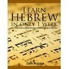 Learn hebrew in only 1 week: The ultimate course to learning the basic of the Hebrew language in record time  by  Steve McQueen
