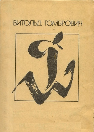 Транс-атлантик  by  Witold Gombrowicz