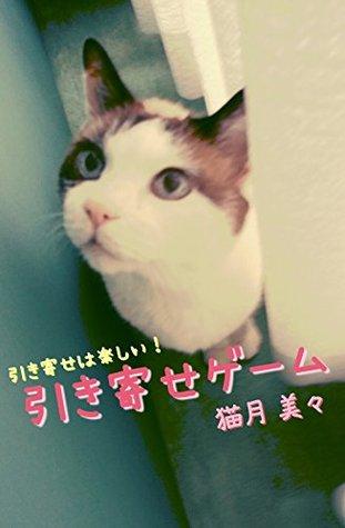 Hikiyose Game: Hikiyose wa tanoshii Nekoduki Mimi
