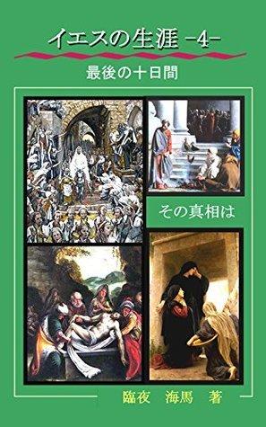 jesus life Truth of Jesus Passion iesunoshougai  by  izaya todo
