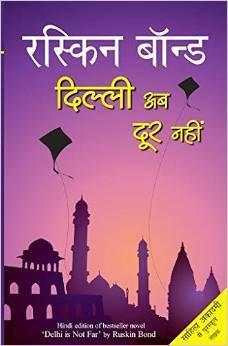 दिल्ली अब दूर नहीं  by  Ruskin Bond