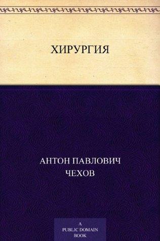 Хирургия Anton Chekhov