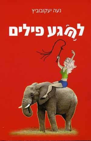 לשגע פילים נעה יעקובוביץ