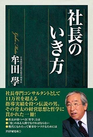 社長のいき方  by  牟田 學