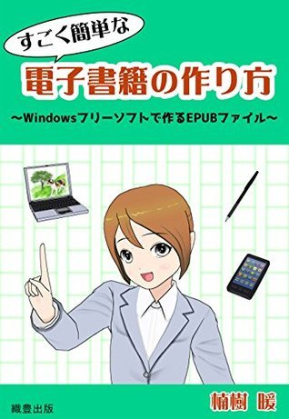 sugoku kantan na denshishoseki no tsukurikata: Windows freesoft de tsukuru EPUB file  by  kusunoki dan
