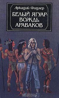 Белый Ягуар - вождь араваков Arkady Fiedler