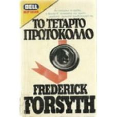 Το Τέταρτο Πρωτόκολλο  by  Frederick Forsyth