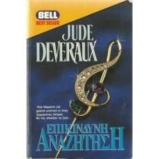 Επικίνδυνη Αναζήτηση  by  Jude Deveraux