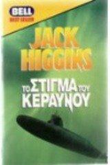 Το Στίγμα Του Κεραυνού  by  Jack Higgins