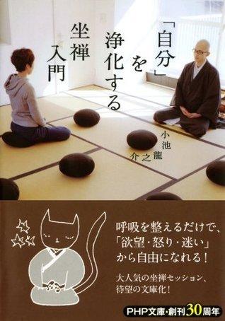 「自分」を浄化する坐禅入門  by  小池 龍之介