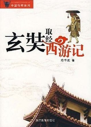 Xuan Zang Learn from Journey to the West Chen HuaSheng