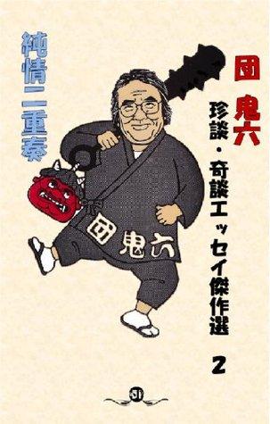 Dan Oniroku chindan kidan essei kessakusen2junjounijuosou  by  Oniroku Dan