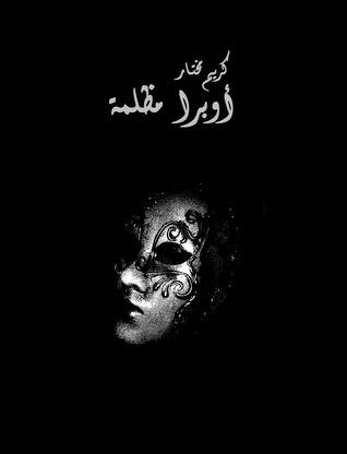 أوبرا مظلمة كريم مختار Karim Mokhtar