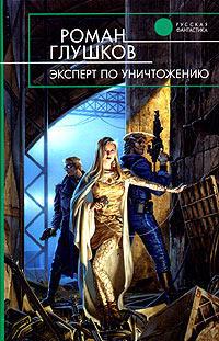 Эксперт по уничтожению (Меч в рукаве, #2)  by  Роман Глушков