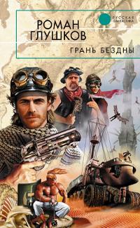 Грань бездны  by  Роман Глушков