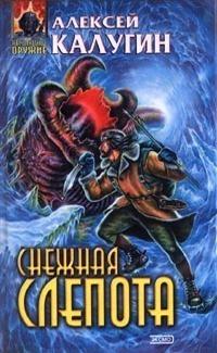 Снежная слепота  by  Алексей Калугин
