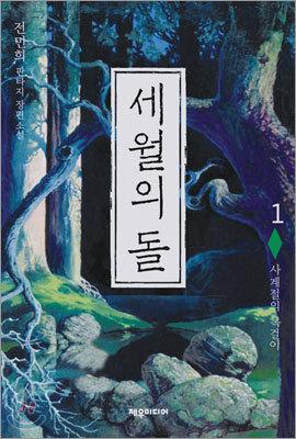 세월의 돌 01  by  전민희