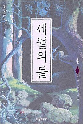 세월의 돌 04 전민희