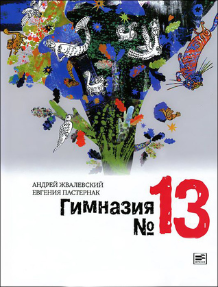 Гимназия №13: Роман-сказка  by  Андрей Жвалевский