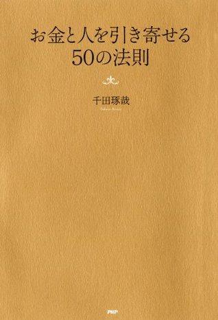 お金と人を引き寄せる50の法則  by  千田 琢哉