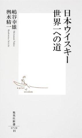 日本ウイスキー 世界一ヘの道  by  嶋谷幸雄
