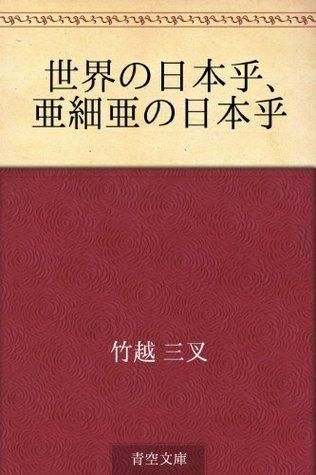 Sekai no nihonka, ajia no nihonka Sansa Takekoshi