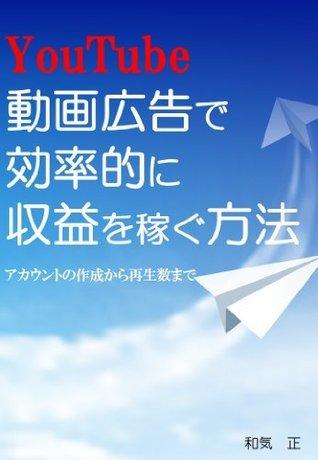 YouTube douga koukoku de kouritsutekini syuueki wo eru houhou syukusyouban  by  waki tadashi