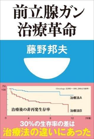 前立腺ガン治療革命(小学館101新書)  by  藤野邦夫