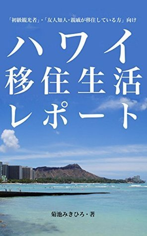 Reports for immigration life in Hawaii: For beginner tourist  by  Kikuchi Mikihiro