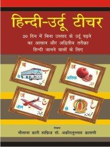 Hindi Urdu Teacher (Hindi-Urdu)  by  Akidtulla Qasmi
