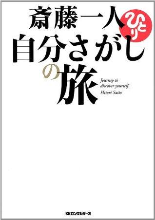 斎藤一人 自分さがしの旅  by  斎藤 一人