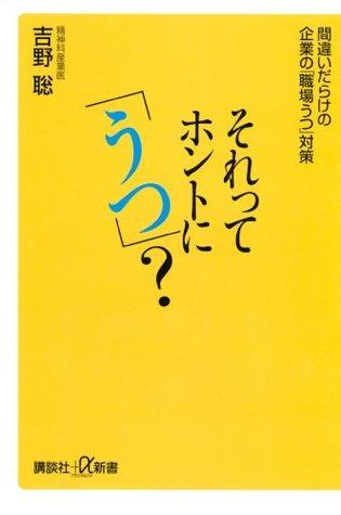 それってホントに「うつ」? 間違いだらけの企業の「職場うつ」対策  by  吉野聡