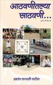 Aathvanitalya Saathvani  by  Prashant Patil