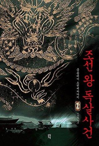 조선 왕 독살사건 1 : 문종에서 소현세자까지 이덕일