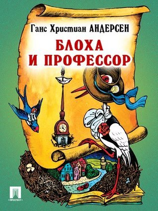 Блоха и профессор  by  Hans Christian Andersen