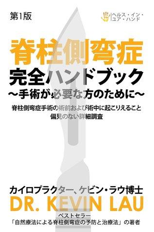 Sekityusokuwannsyou Kannzenn Handobukku Syujyutu Ga Hituyouna Katanotameni  by  Kevin   Lau