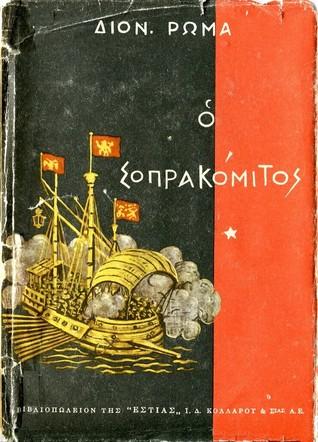 Ο Κόντες τόμος 1 (Περίπλους, #7)  by  Διονύσης Ρώμας